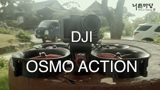 DJI OSMO ACTION 오즈모액션 (OSMO ACTION DRONE FPV TEST....!!) 4K