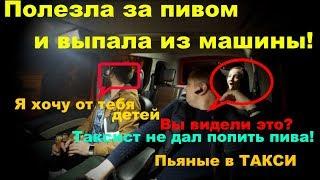 Плохой таксист ЗАПРЕТИЛ ПИТЬ В МАШИНЕ. Пассажиры Яндекс.Такси