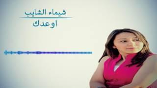 تحميل و استماع شيماء الشايب اوعدك Chaimae Chaib MP3