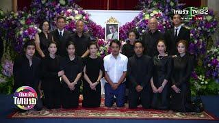 """ครอบครัวสุดเศร้า สิ้น """"เปี๊ยก พิศาล""""   05-12-61   บันเทิงไทยรัฐ"""