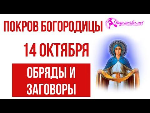 Покров Богородицы 14 октября - заговоры и обряды
