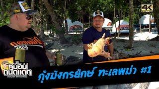จับกุ้งมังกรยักษ์ ทะเลพม่า #1 Lobster Myanmar