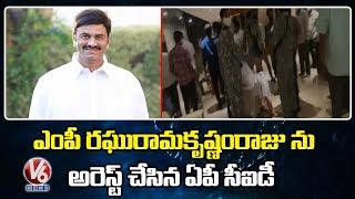 AP CID Officers Arrests YSRCP MP Raghurama Krishnam Raju | V6 News