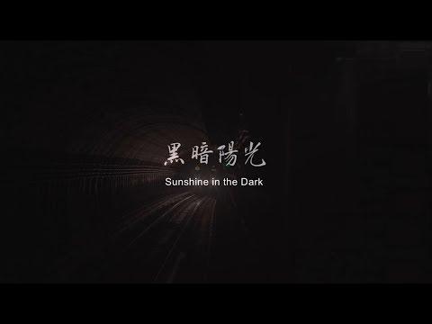 「黑暗陽光」社會企業紀實(完整版)