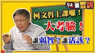 柯文哲說給你聽!【#94要客訴】阿北專訪來了!台灣政治人物誰最笨?誰活該?2019.04.03