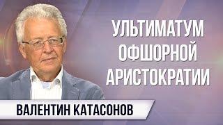 Валентин Катасонов. Что стоит за задержанием Сулеймана Керимова