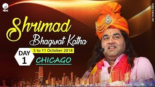 Shrimad Bhagwat Katha || 5 to 11 October 2018 || Day 1 || Chicago || Thakur Ji Maharaj