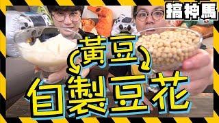 【超簡單】用原粒黃豆!自製豆花!