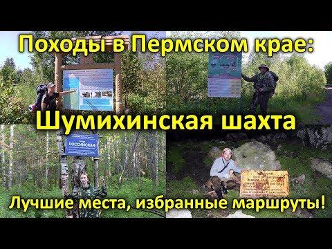 Походы в Пермском крае: Шумихинская шахта. Серия 9
