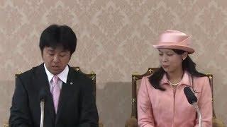 高円宮典子さま、千家国麿さん婚約会見
