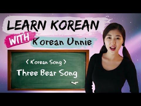 한국어 Learn Korean | LEARN KOREAN WITH SONG: Three Bears Song (Gom Se Mari) 곰세마리