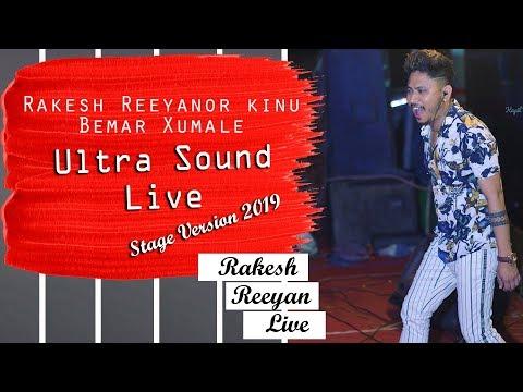 Rakesh Reeyanor kinu bemar xumale | Rakesh Reeyan Live from Boko | Multi India Exclusive