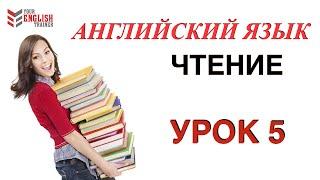 Английский с нуля. Правила чтения. Урок 5.