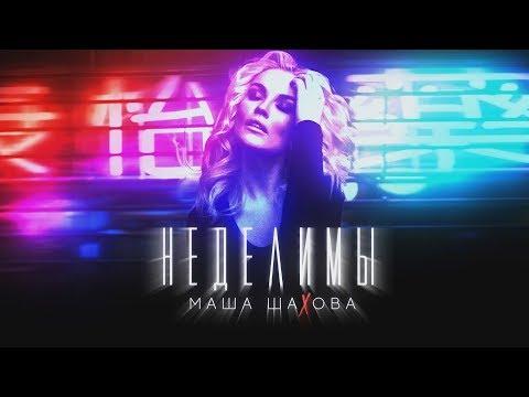 Маша Шахова - Неделимы (премьера трека, 2019)