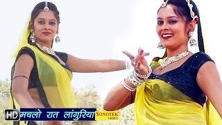 Machlo Raat Languriya || मचलो रात लांगुरिया || Hindi Kaila Devi Bhaja