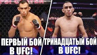 КАК ИЗМЕНИЛСЯ ТОНИ ФЕРГЮСОН В UFC /  ЭВОЛЮЦИЯ ЗА ТРИНАДЦАТЬ БОЁВ!