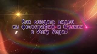 Видео из фотографий и музыки в Sony Vegas