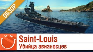 Saint-Louis - Убийца авианосцев - обзор - World of warships