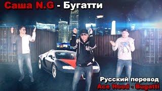 Русский перевод:  Ace Hood – Bugatti (by Саша N.G)
