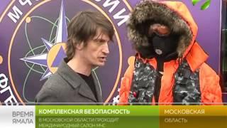 «Комплексная безопасность». В Москве проходит международный салон МЧС