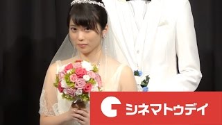 志田未来、ウェディングドレス姿でブーケトス!映画『泣き虫ピエロの結婚式』完成披露試写会