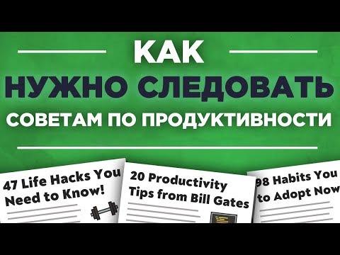 Как действительно пользоваться советами по продуктивности