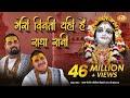मेरी विनती यही है राधा रानी कृपा बरसाए रखना !! चित्र विचित्र !! यमुनानगर !! 13.11.2017 !! बृज भाव