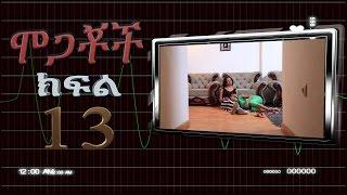 Mogachoch EBS Latest Series Drama Mogachoch - S01E13 - Part 13