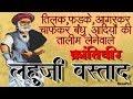 Krantiveer Lahuji Salve (Vastad) - लहुजी वस्ताद - BrosPro