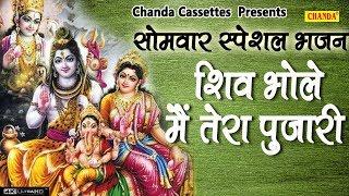 Somwar Special Shiv Baba Bhajan    Shiv Bhole Baba Mien Tera Diwana