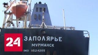 Без топлива, денег, но с тоннами соли на борту: в Испании застряло российское судно - Россия 24