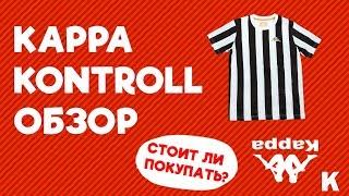 KAPPA/KAPPA KONTROLL/ ОБЗОР ЛИНЕЙКИ ОТ БРЕНДА КАППА