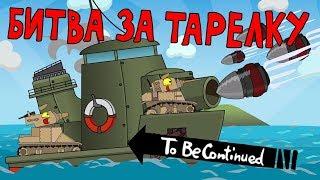Битва за тарелку Мультик про танки