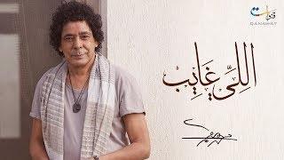 Mohamed Mounir - Elly Ghayeb | محمد منير - اللي غايب تحميل MP3