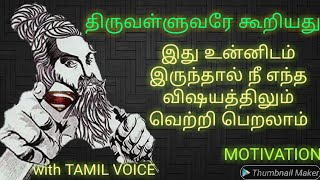 Tamil Motivation Quotes, For Goal Hunger With Voice