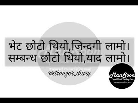 Nepali heart touching lines|| Pure Heart || नेपाली मन छुने लाइनहरु ६५||love quotes||Nepali Writer||