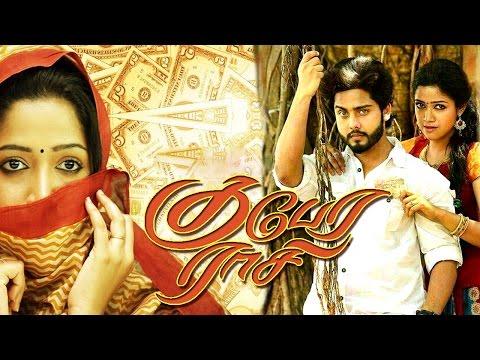 Tamil new movies 2016 full movie HD KUBERA RASI | 2016 Tamil Movies HD