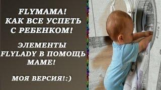 FLYMAMA!!! Как все успеть с ребенком? Элементы Flylady в помощь маме! Моя версия!:)