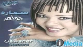 Gawaher - Samarah / جواهر - سمارة تحميل MP3