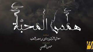 اغاني طرب MP3 اغنية حسين الجسمي - همس المحبة 2019   Hussain Al Jassmi تحميل MP3