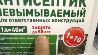 Prosept Exterior - антисептик для дерева от компании ЭКО-ДОМ - видео