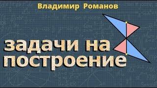 Геометрия РЕШЕНИЕ ЗАДАЧ НА ПОСТРОЕНИЕ 7 класс