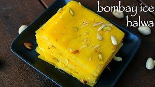 ice halwa recipe | बॉम्बे आइस हलवा रेसीपी