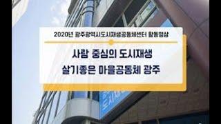 2020 센터 홍보영상