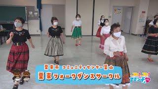 世界の民族舞踊を踊ろう!「栗東フォークダンスサークル」栗東市 コミュニティセンター葉山