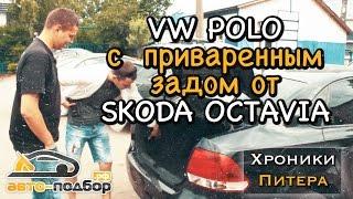 VW Polo с приваренным задом от SKODA Octavia | Хроники Питера | ИЛЬДАР АВТО-ПОДБОР