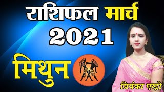 MITHUN Rashi - GEMINI | Predictions for MARCH - 2021 Rashifal | Monthly Horoscope | Priyanka Astro - Download this Video in MP3, M4A, WEBM, MP4, 3GP