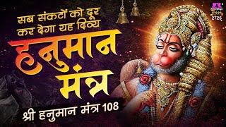 हनुमान मंत्र - Shree Hanuman Mantra 108
