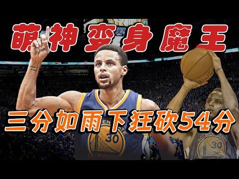 球哥說球壇歷史:Curry帶起了投三分球的風氣
