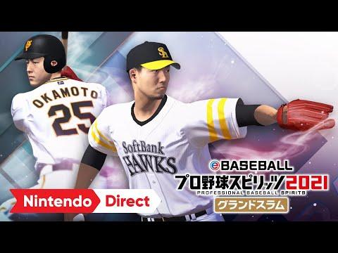 《職業棒球之魂2021》預計登上Switch